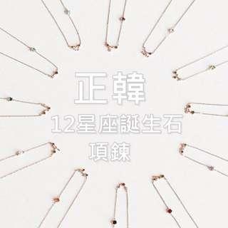 🇰🇷韓國12星座誕生石 生日石水鑽玫瑰金項鍊 鎖骨鍊