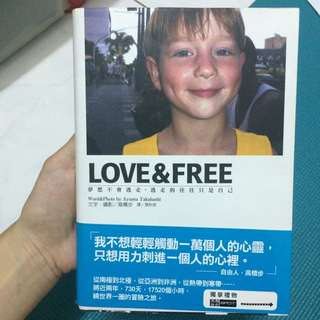 Love&free夢想不會逃走,逃走的往往是自己