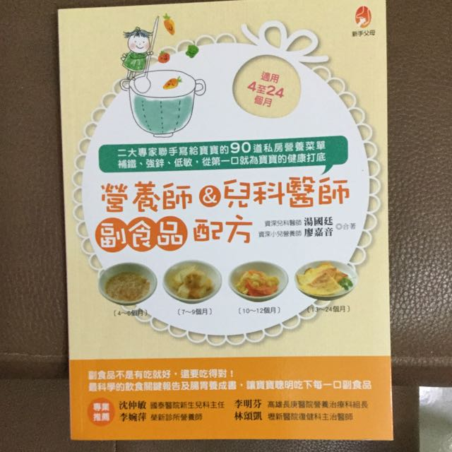 營養師&兒科醫師副食品配方(含運)