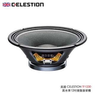 英國 CELESTION TF1230 高水準 12吋低音單體
