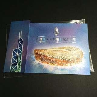 中銀 北京2008年奧運會紀念鈔票