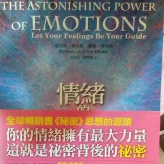 【HOLD】情緒的驚人力量