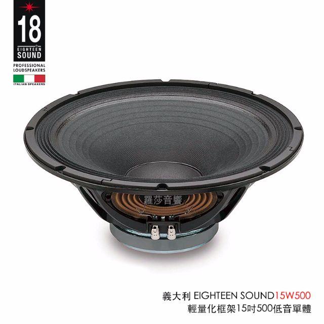 義大利 18 SOUND 15W500 輕量化高效率15吋低音喇叭