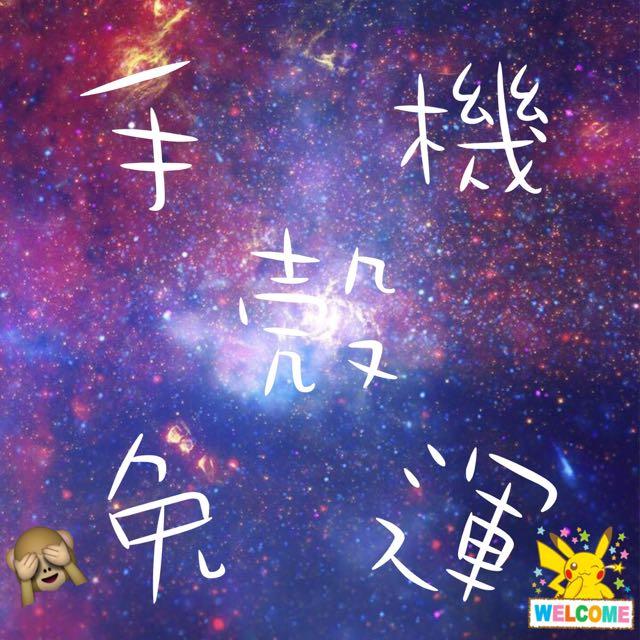 #出清蘋果 iPhone6 iPhone4s手機殼