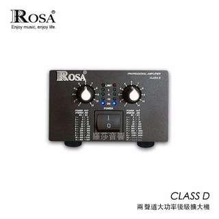 羅莎音響 超輕量 大功率 2聲道 D類擴大機