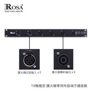 1U機櫃型 擴大機專用外接端子連接板