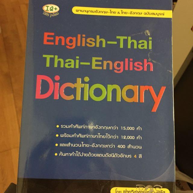 Eng-Thai Thai-EngDict