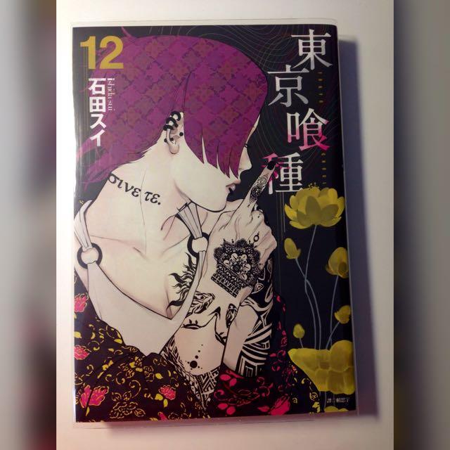 東京喰種 東京食屍鬼 第12集