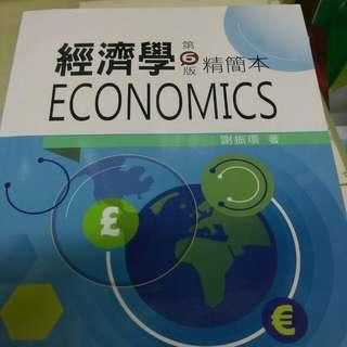 經濟學 第六版 精簡本