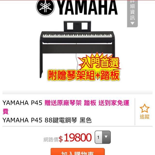超新 超值 YAMAHA 電子鋼琴 要買要快 還附琴椅 琴架 耳機 踏板