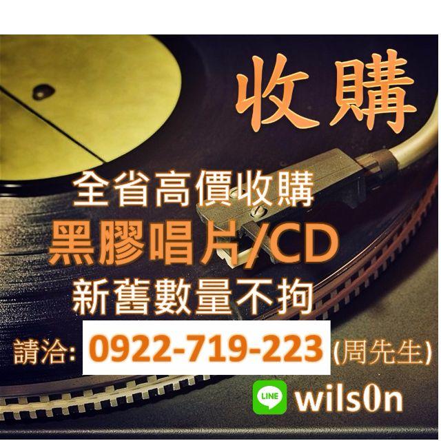 全台高價收購華語二手LP黑膠唱片,CD