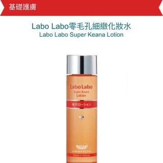 Labo Labo零毛孔細緻化妝水