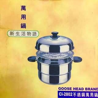全新 不鏽鋼 萬用鍋 (火鍋/蒸鍋/燉鍋)搬家出清