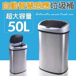 超大容量50L 自動電子紅外感應垃圾桶