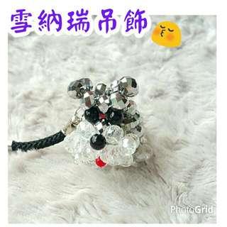 🚚 雪納瑞吊飾 奧地利水晶 串珠
