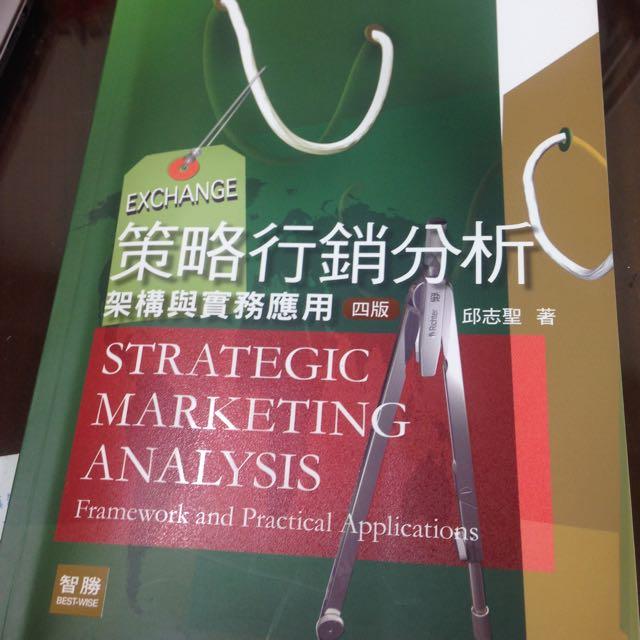 策略行銷分析 邱志聖