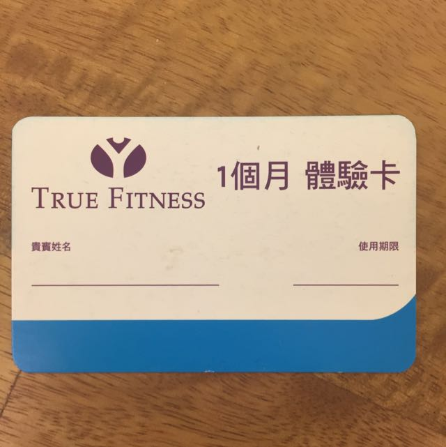 True Fitness/True Yoga 體驗卡
