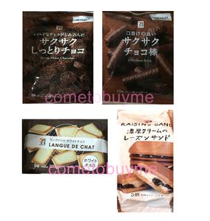 日本7-11巧克力餅乾 圓餅 平民白色戀人 萊姆葡萄夾心餅 六花亭