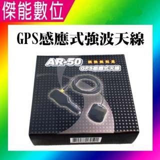 神航 AR50【贈三孔點菸器擴充座】 AR-50 感應式強波天線 和 ar-10e ar-1000u 同