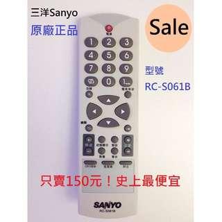 🚚 破盤價!全新原廠正品-三洋SANYO遙控器RC-S061B 保證最便宜