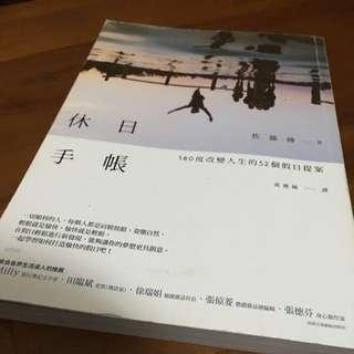 休日手帳(佐藤傳-著,黃薇嬪-譯)