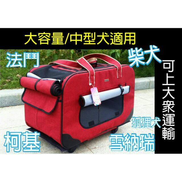 🚩🚩最優惠!大款寵物拉桿包…中型犬可用,容量超大/手提/托拉/可上大眾運輸