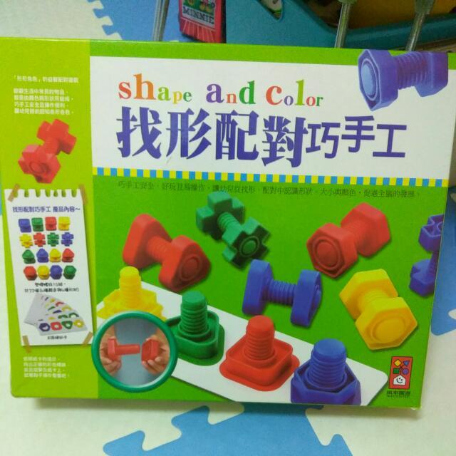 風車出版 找形配對巧手工 2手 寶寶玩具