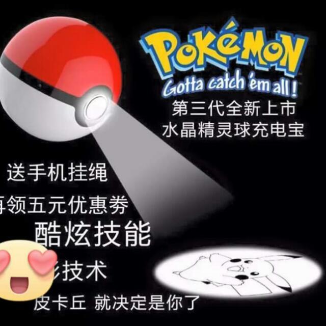 Pokemon Powerbank 12000mAh