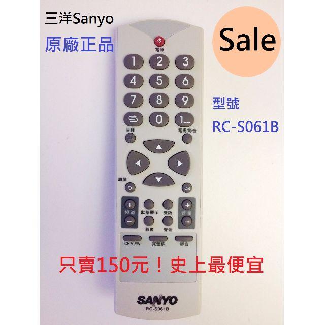 破盤價!全新原廠正品-三洋SANYO遙控器RC-S061B 保證最便宜