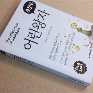 [SOLD] The Little Prince (Korean/English) LANGUAGE BOOKS