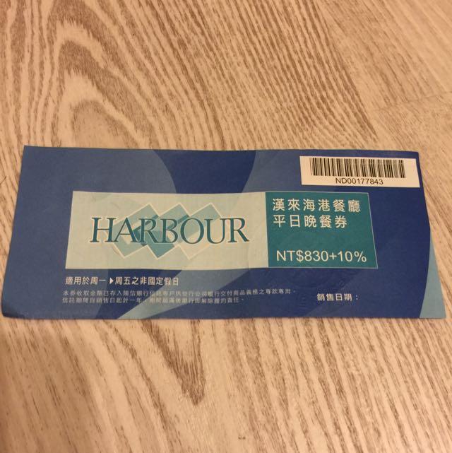 漢來海港餐廳 平日晚餐卷