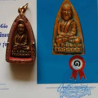 Award Phra LP Thuad Tao Reed BE 2505 Wat Chang Hai Thai Buddha Amulet