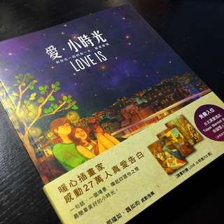 LOVE IS by Puuung TAIWAN VERSION 愛‧小時光(隨書附贈「LOVE IS明信片」3. W-Two Worlds