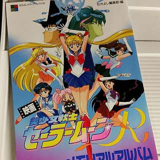 Sailormoon R + S Movie Memorial Albums (Comic/Graphic Novel)