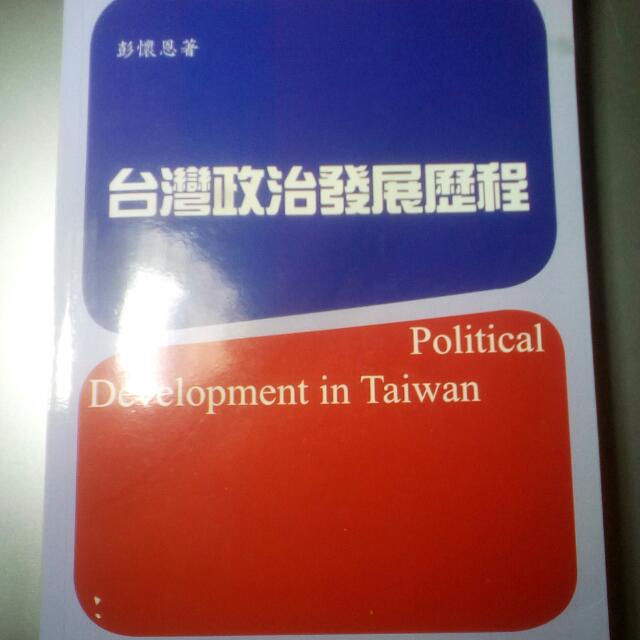 台灣政治發展歷程  著:彭懷恩 150$