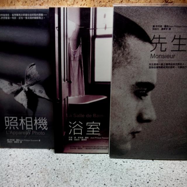 三本合售【生活即藝術】讓 菲利浦 圖森 三部曲 - 先生 照相機 浴室