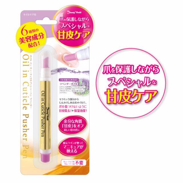 ♡ Sweet Heart ♡ F244 日本 Lucky Trendy薰衣草除甘皮保濕棒1.5ml