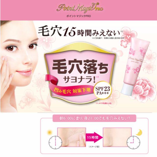 ♡ Sweet Heart ♡F224-日本現貨 黑龍堂最新 毛穴長效遮瑕魔法妝前乳 SPF23 PA+++ 敏感肌可用 15g