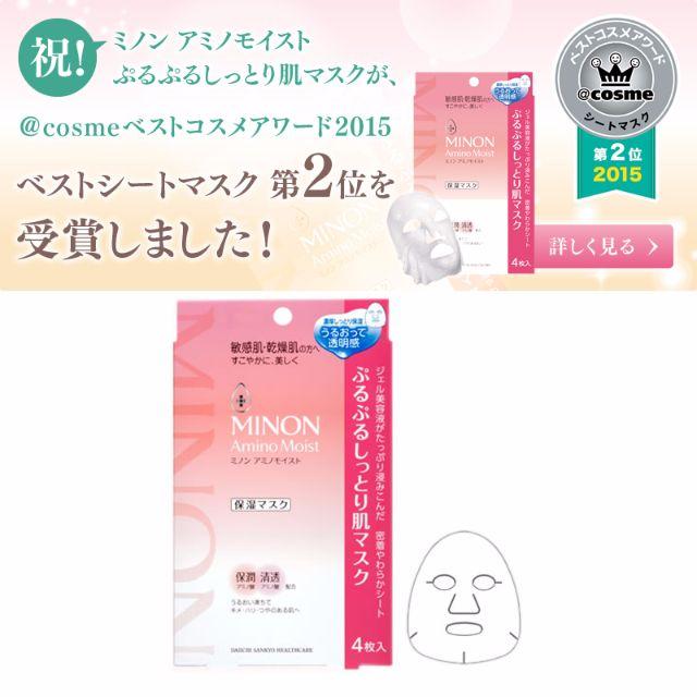 ♡ Sweet Heart ♡F241 COSME2014年大賞面膜第一名 MINON 氨基酸 敏感肌膚滋潤保濕面膜 22ml×4片装