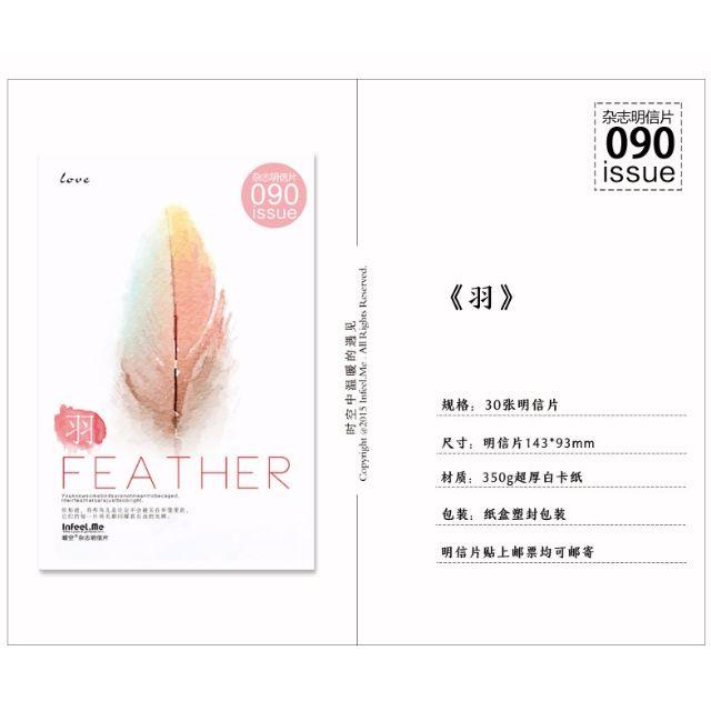 【FEATHER羽】30张盒装水彩羽毛 Feather Colourful Postcards 30's [PO]