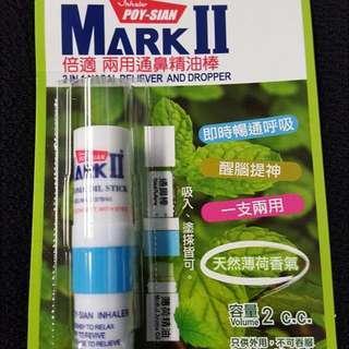倍適 兩用通鼻精油液 Mark II Pot-Sian