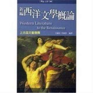 *二手* 新編西洋文學概論:上古迄文藝復興(修訂版)