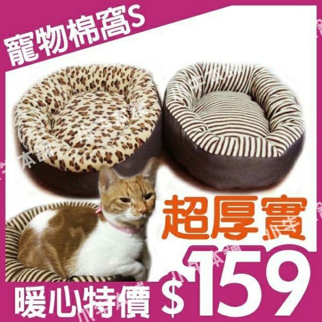 小牛本舖-【1401S】 (超厚實棉窩)只要$159 耐用易清 完整包覆保暖舒適 狗窩/狗屋/狗床/寵物棉窩