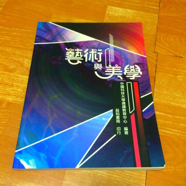 藝術與美學(中國科技大學用書)