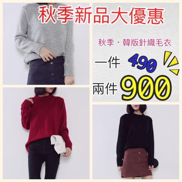 秋季 韓版針織毛衣 秋季新品特價兩件$900‼️