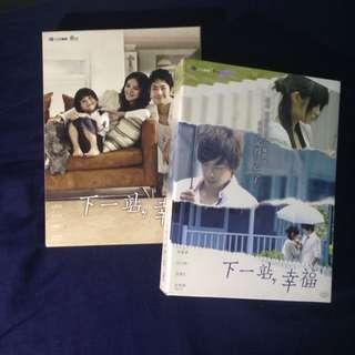 下一站,幸福 DVD(送達拉星球愛記事)