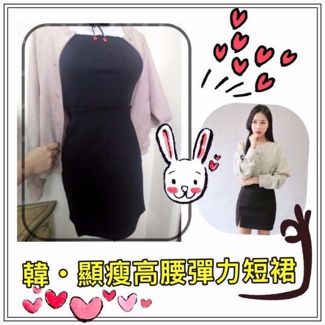 韓 顯瘦高腰彈力短裙