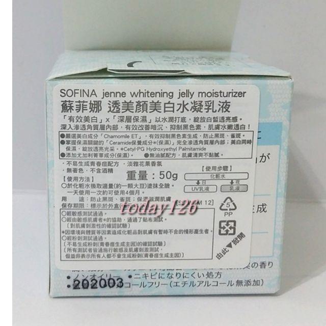 SOFINA jenne透美顏美白水凝乳液 50g
