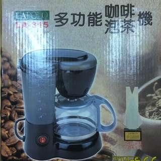 LAPOLO多功能咖啡泡茶機 LA-315
