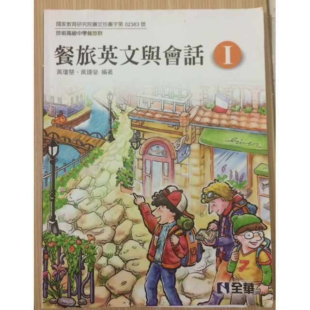 餐旅英文課本